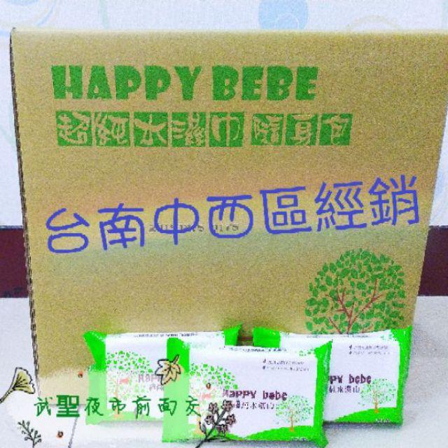 【Happybebe】純水濕紙巾 15抽隨身包 南六廠製造