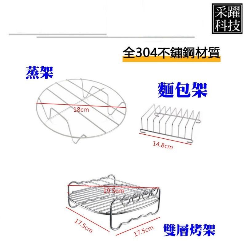 全304不銹鋼材質 烤架 蒸架  麵包架 氣炸鍋配件組 (Peconic專用)