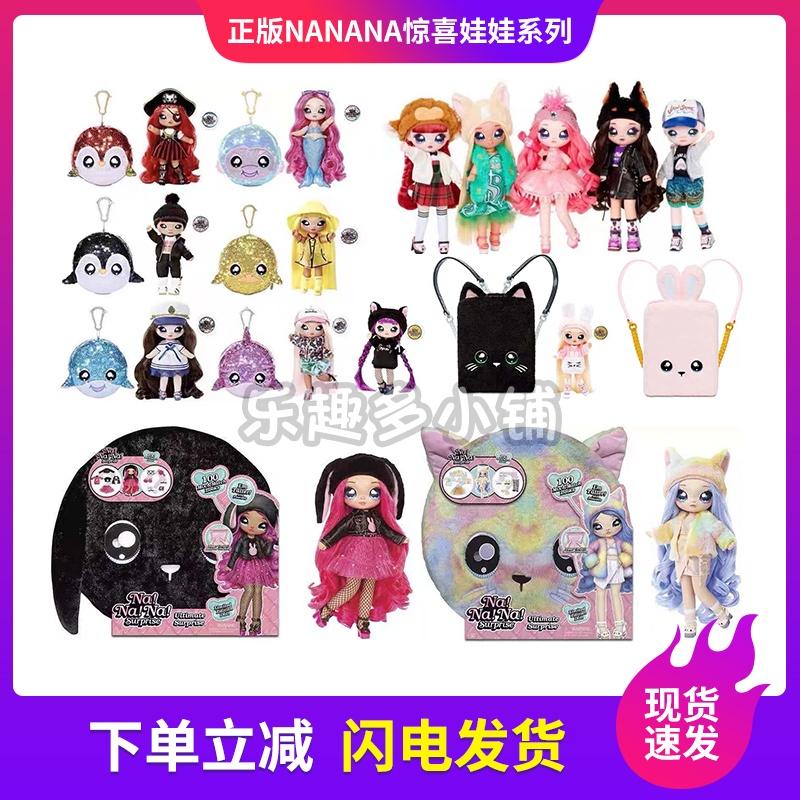 nanana surprise超大驚喜版娜娜娜背包三合一波姆娃娃驚喜盲盒 qAzZ