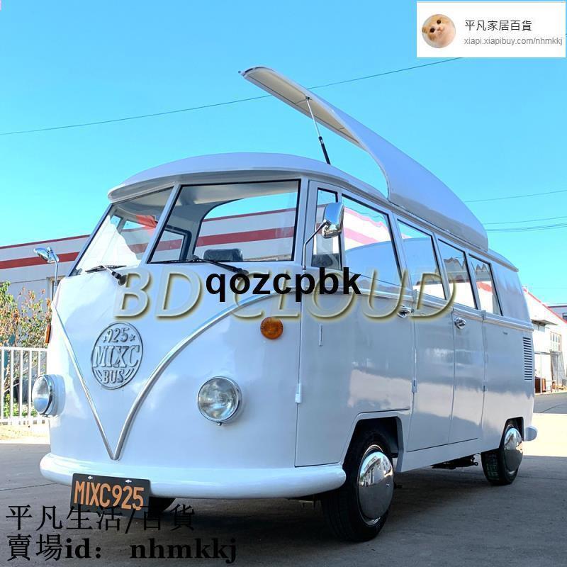 【小吃車】復古大眾T1小吃車多功能電動四輪仿古移動餐車早餐奶茶車