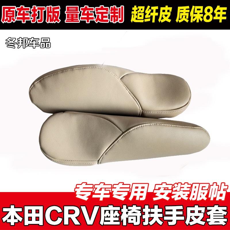 適用于本田CRV內飾改裝門扶皮側扶手套中央扶手箱套專車用