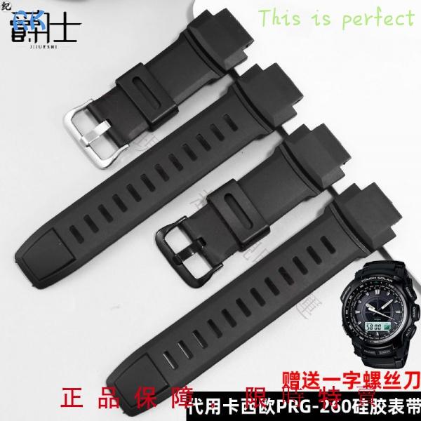 (現貨 全新) 爆款代用卡西歐PRG-260/550/500 PRW-3500/2500/5100男黑色硅膠手錶帶