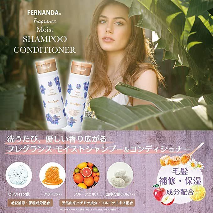 Hi Buy日本の FERNANDA數量限定香水保濕洗髮乳 潤髮乳
