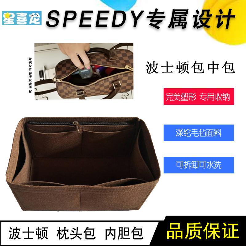【現貨】內膽包 包中包 收納 防磨損 適用LV Speedy25 30 35波士頓枕頭包內膽包撐型輕包中包收納包襯