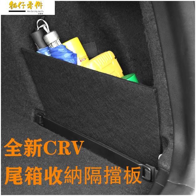 本田 HONDA 17-21年 CRV5 CRV5.5 專用 後備箱 行李箱 後車廂 隔板 ABS貓仔零件鋪