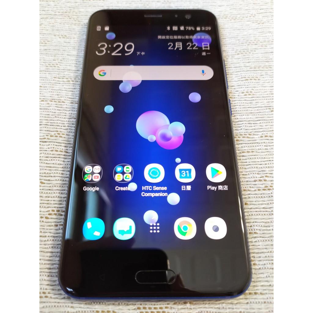 HTC U11 6G/128G 二手手機