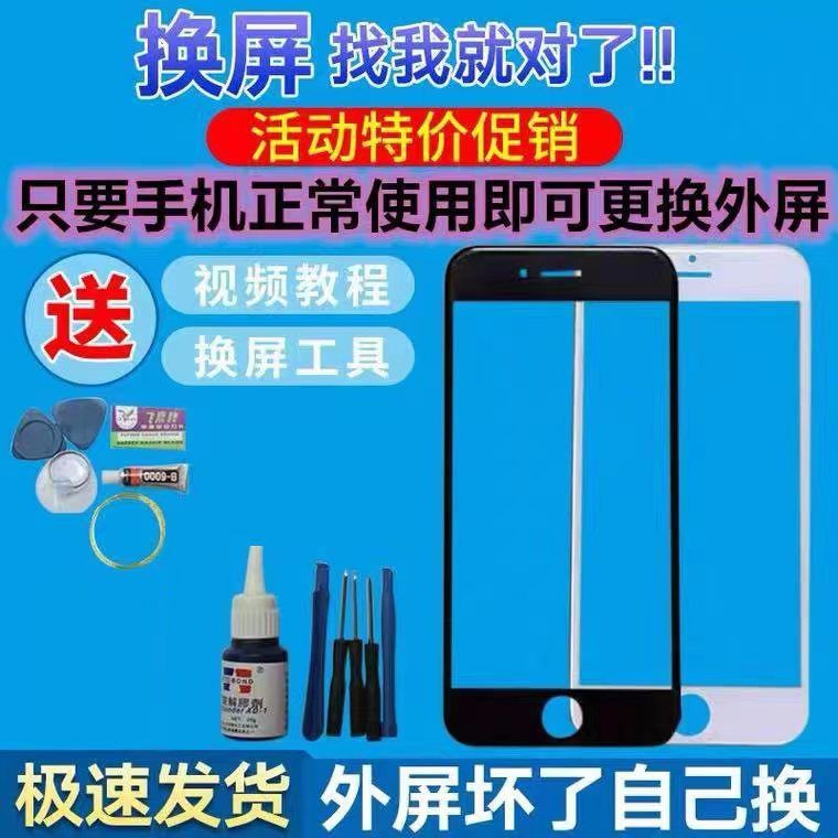 ▥✌爆款現貨秒出 適用蘋果4 5s 6s 6sp 7p 8plus iPhone6 7 8更換屏幕外屏玻璃蓋板