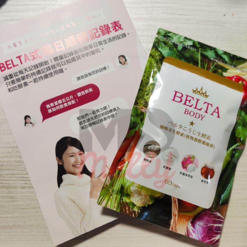 在台現貨🌸正裝 分裝包 官方正貨 日本BELTA 纖暢美生酵素60顆/包 現貨