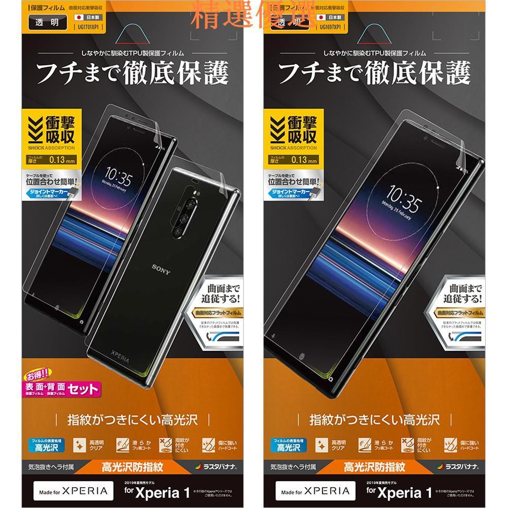 【台灣現貨】日本Rasta Banana索尼Xperia1手機貼膜SONY Xperia 1 J91