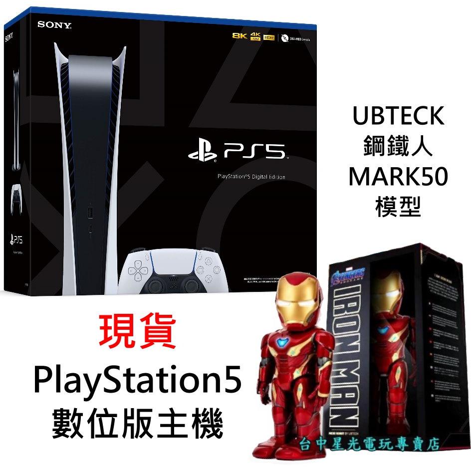 PS5主機 數位版 主機+UBTECH 鋼鐵人 MARK50 機器人 模型 【台灣公司貨】台中星光電玩