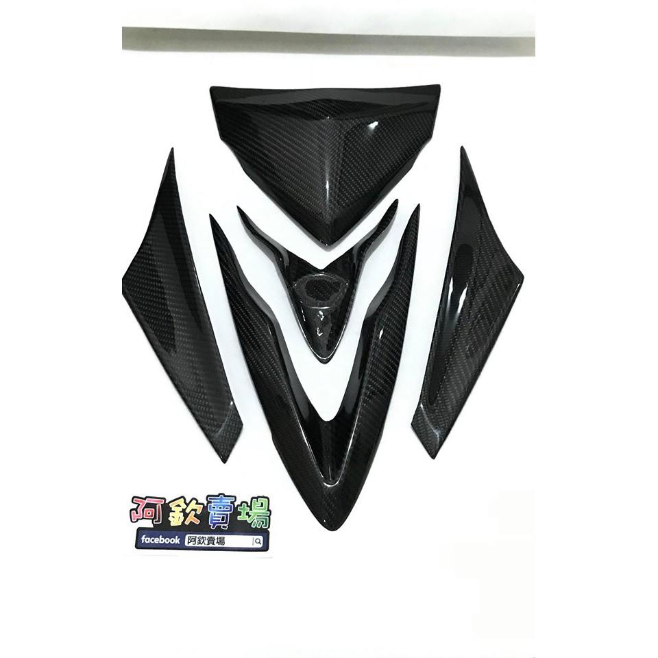 阿欽賣場 雷霆S 150 卡夢 大盾 貼片 正碳纖維 開模製造 皆含背膠 超密合 高品質 雷霆S150 rcs
