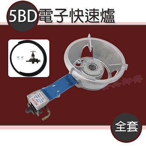 【5B電子點火快速爐-全套】中壓瓦斯爐高湯爐炒爐炒台單口爐湯桶台營業用快速爐