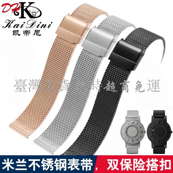 【現貨 免運】新款 熱賣 適用恒圓EONE經典系列歡樂頌2同款錶帶 米蘭尼斯網帶 手錶帶20mm