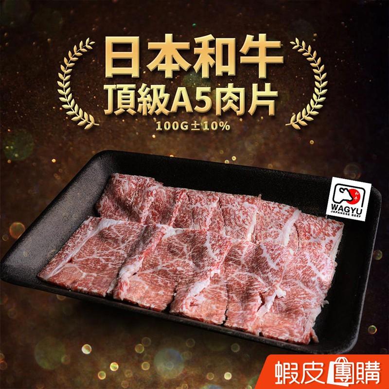 【築地一番鮮】日本A5和牛燒烤肉片(100G/盒)-蝦皮團購