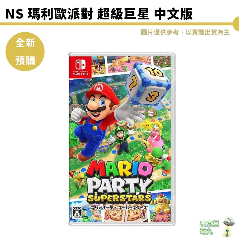 【皮克星】【預購10/29】 NS Switch瑪利歐派對 超級巨星 Mario Party Superstar 中文版