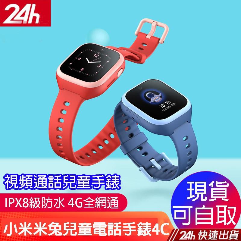 小米米兔兒童電話手錶4C 4G版 米兔手錶 兒童定位手錶 兒童學習智慧手錶 觸控式螢幕 智能電話 視訊通話