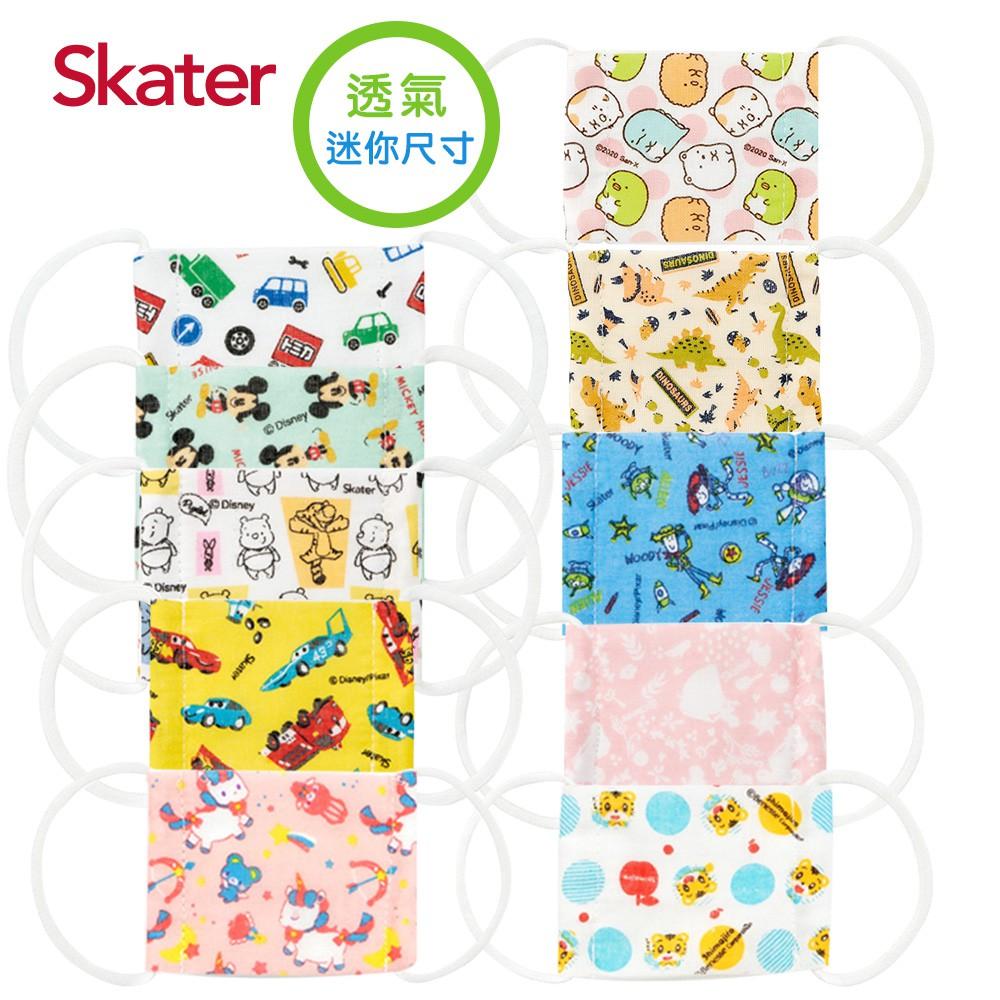 Skater 幼兒紗布口罩 (迷你款)