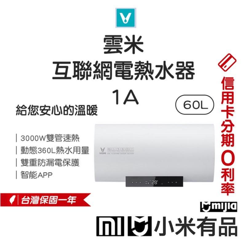 免運 24H發貨 小米 雲米互聯網智能熱水器1A 60L 含稅附發票