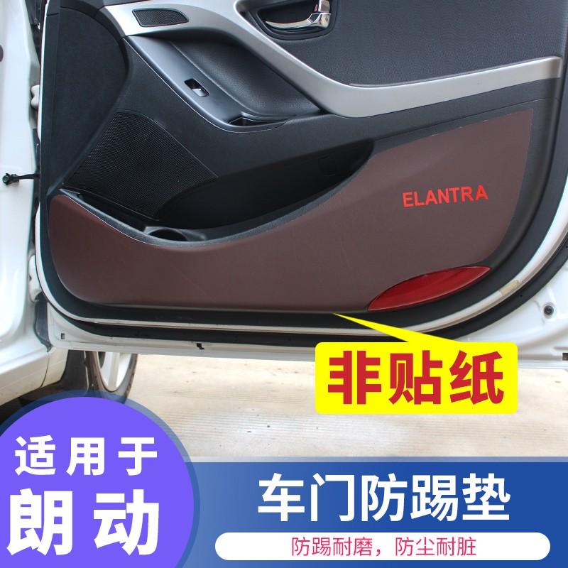 適用于現代 Elantra 車門防踢貼 Elantra 內飾改裝碳纖紋皮防踢墊防護墊皮貼