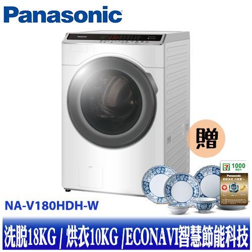 【Panasonic 國際牌】18公斤變頻溫水洗脫烘滾筒洗衣機NA-V180HDH【贈SP-2112+1000元商品卡】