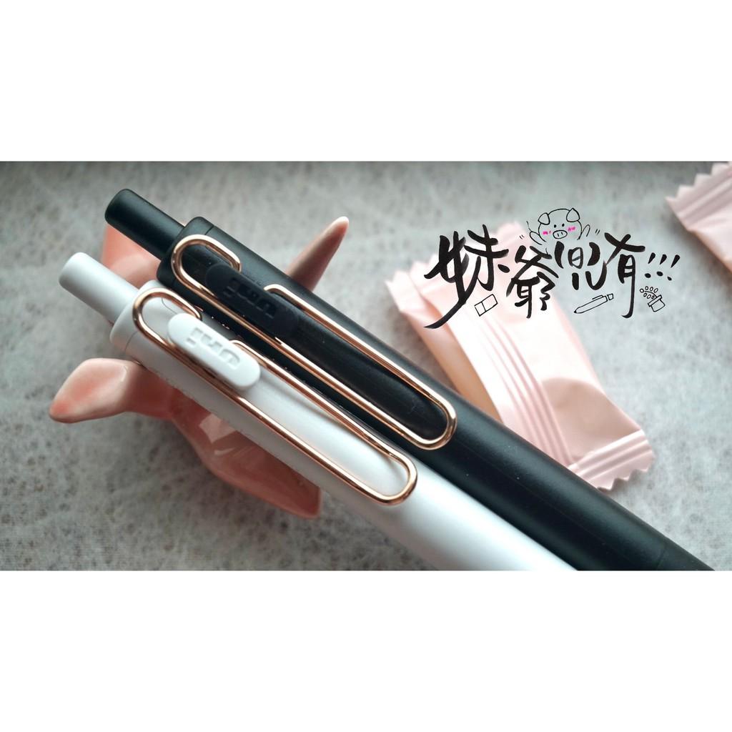 [妹爺兜有]現貨 三菱Uni -ball ONE鋼珠筆0.38mm/0.5mm /春夏玫瑰金夾/限定版/黑白筆桿套組賣場