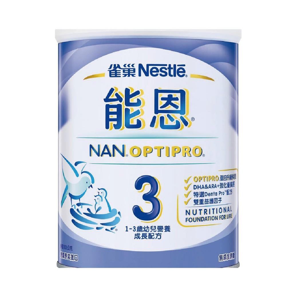 雀巢 能恩3幼兒營養成長配方奶粉800g X 1罐【富康活力藥局】