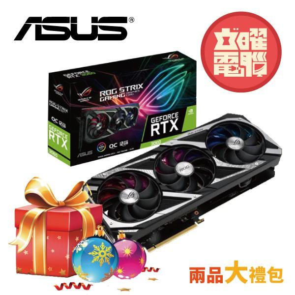 華碩 ROG-STRIX-RTX3060-O12G-GAMING 顯示卡 【華碩 兩品大禮包 (顯示卡+主機板)】