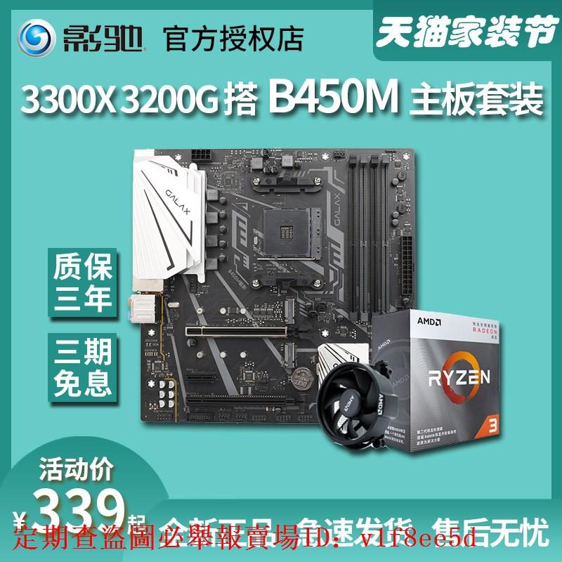 影馳B450M主板搭AMD銳龍R3 3100 3200G 3300X CPU主板套裝 帶核顯