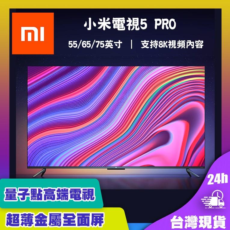 小米電視5 PRO  55 65 75吋 量子點電視 4K HRD10+ 4g+64g NTSC108% 超薄金屬機身