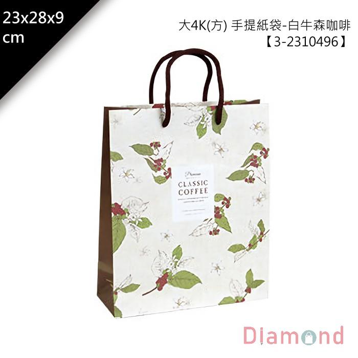 岱門包裝 大4K(方) 購物袋/手提紙袋-白牛森咖啡 25入/包 23x28x9cm【3-2310496】
