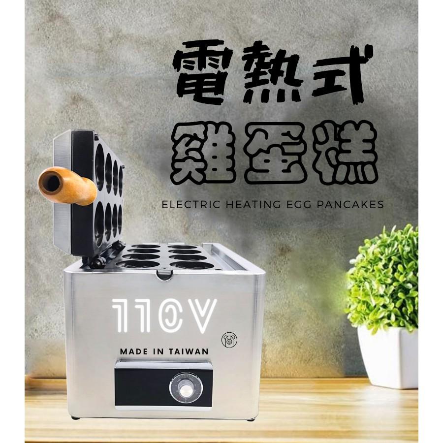 升級款電力式雞蛋糕機、電熱式雞蛋糕機  (110V 1200W、全新、保固一年、營業用)