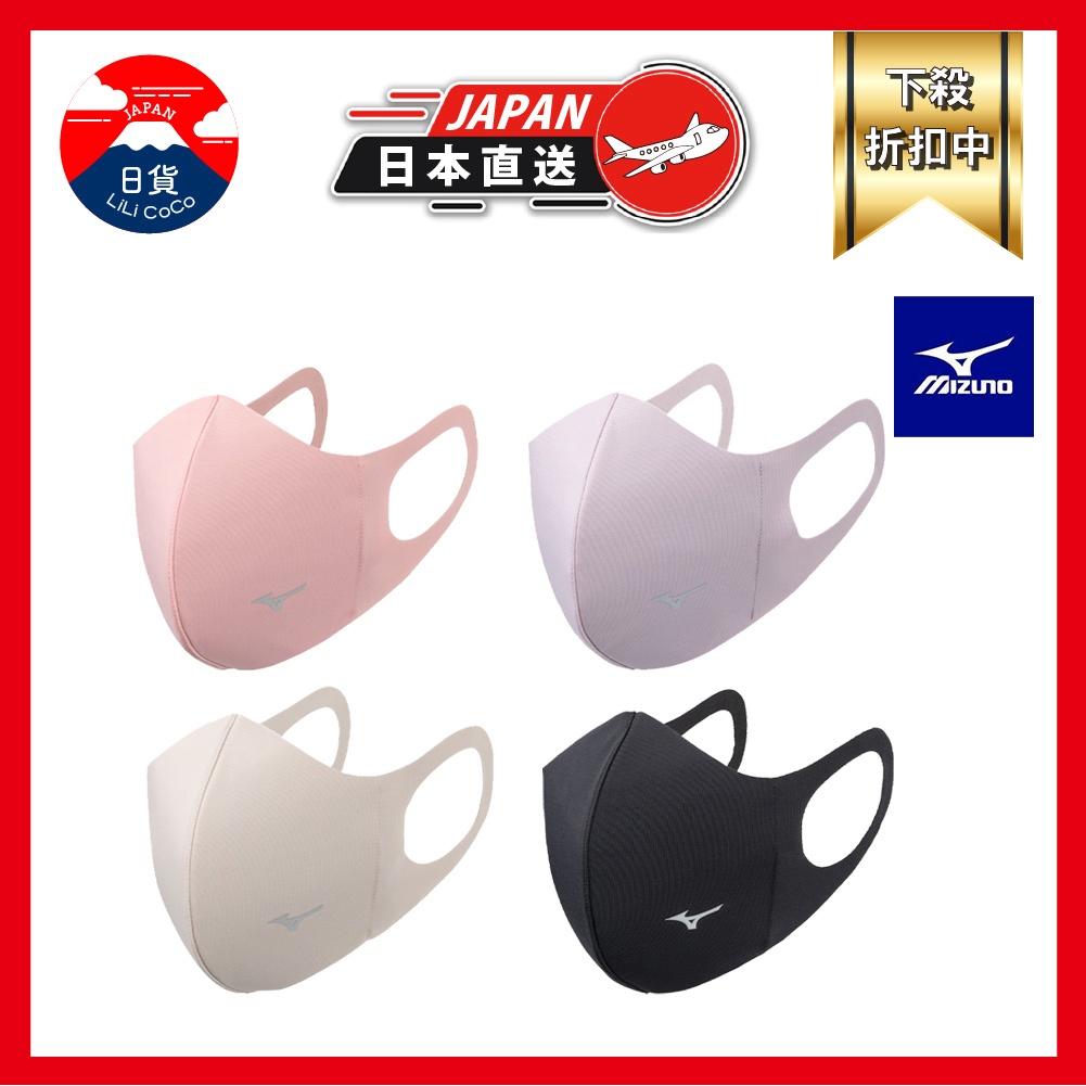 MIZUNO美津濃FACE COVER 全新系列防止飛沫傳播可水洗透氣速乾舒適時尚安全運動口罩(非醫療用)日本原裝