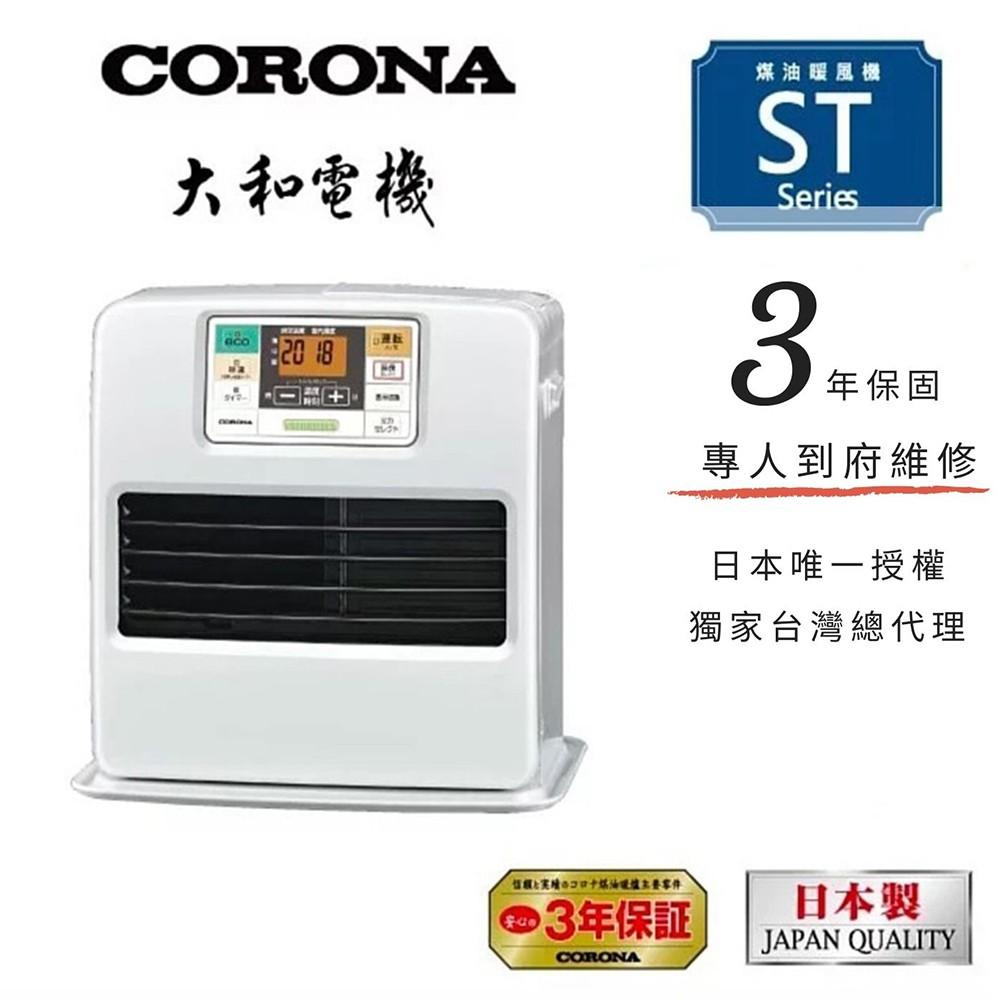 【CORONA】日本製造煤油暖爐7-9坪 煤油電暖器 贈不沾手電動加油槍(BD-ST3616BY)