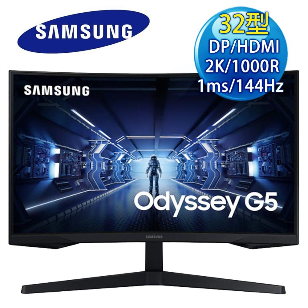 Samsung 三星 Odyssey G5 C32G55TQWC 32型 1000R 2K 144Hz 曲面 電競 螢幕