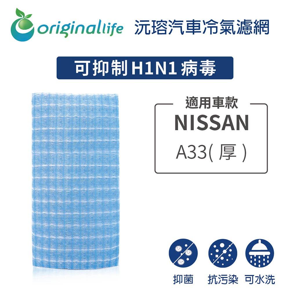 【Original Life】車用冷氣空氣淨化濾網 適用 NISSAN: A33(厚)