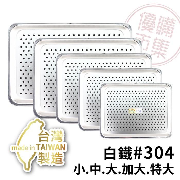 優購市集-台灣製│蝴蝶牌 #304 不鏽鋼 雙層茶盤 泡茶盤 茶盤