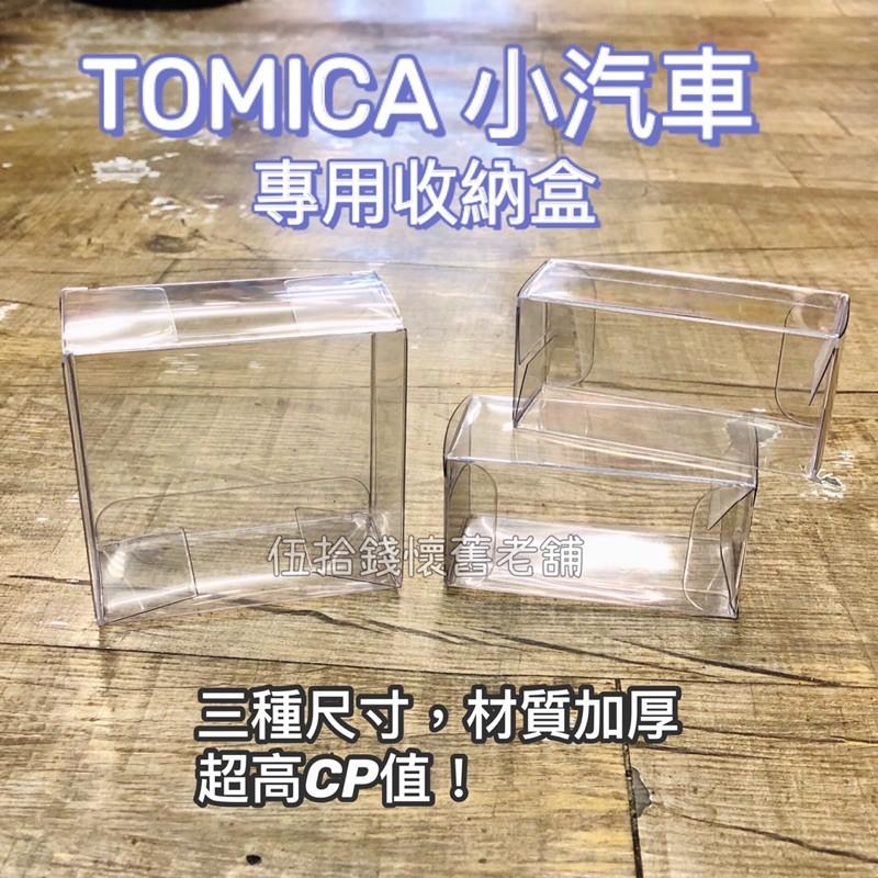 TOMICA 小汽車 專用 加厚塑膠盒 多美 多美小汽車 塑膠盒 小盒子 外盒 保護盒 透明盒 加厚 TOMICA小汽車