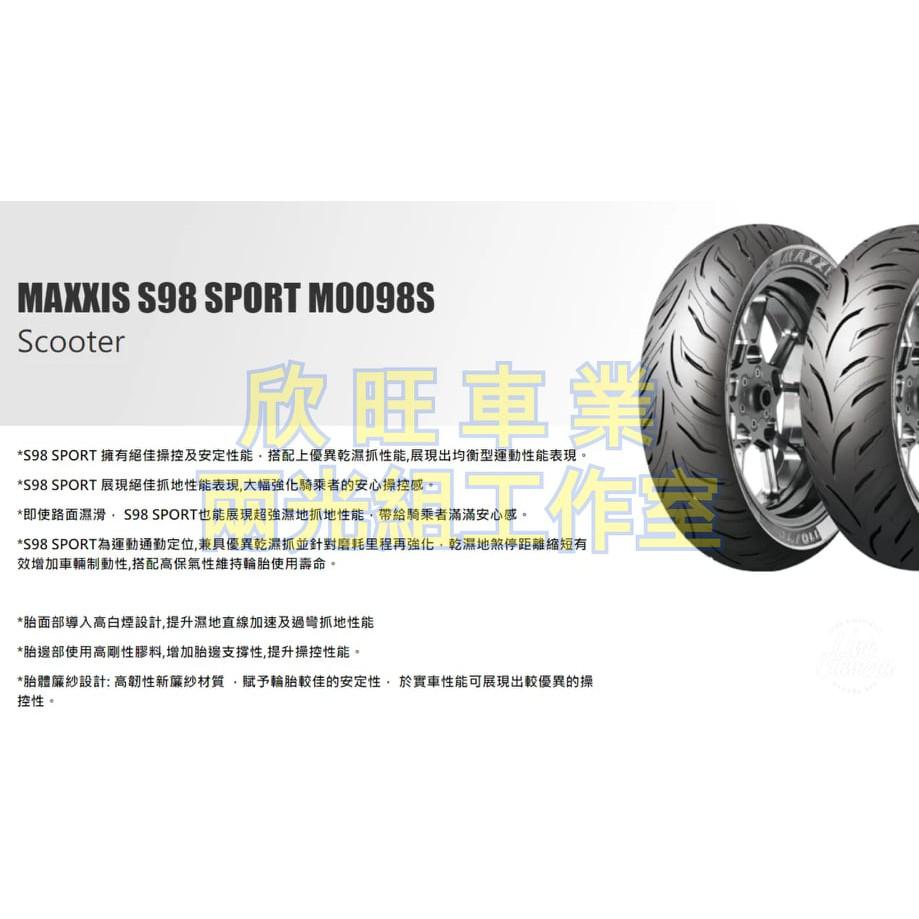 板橋 瑪吉斯輪胎 S98 SPORT 100/60-12 110/60-12 GOGORO 1代專用 MAXXIS 狗肉