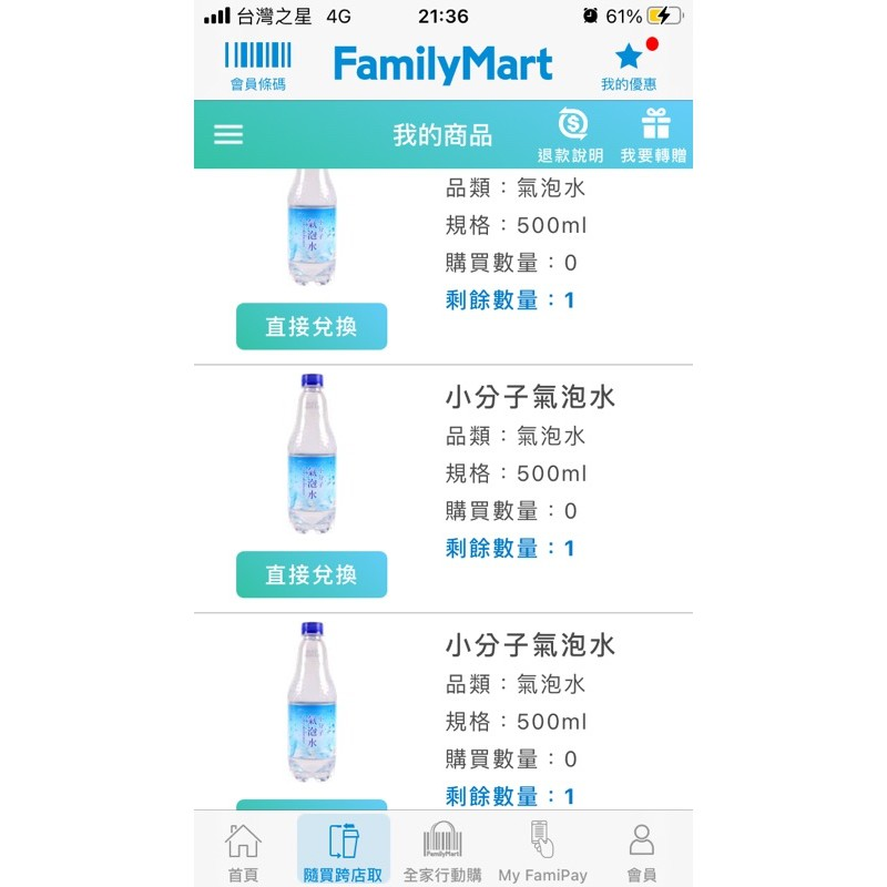 共3瓶,全家小分子氣泡水小分子氣泡礦泉水 水 小分子 ㄥ氣泡水500ml