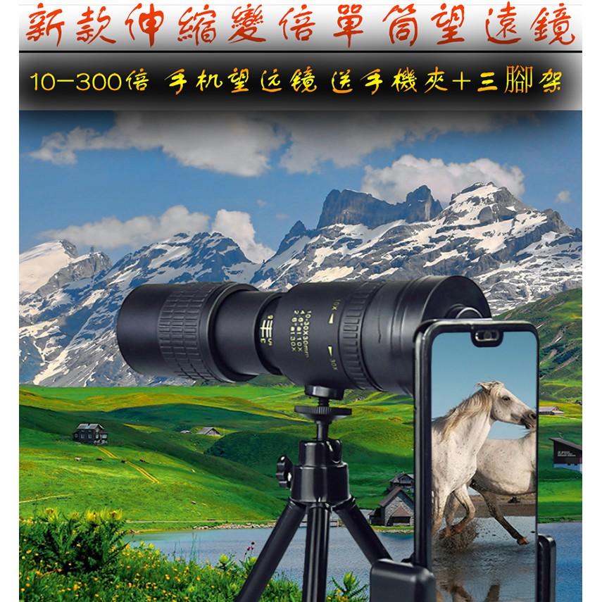 新款10-300×40伸縮變倍單筒望遠鏡 高清變焦手機拍照望遠鏡 手機通用鏡頭 攝影鏡頭演唱會風景拍照