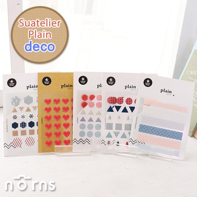 【Suatelier Plain deco】Norns 韓國masking sticker手作 手帳貼紙 標籤貼 紙膠帶