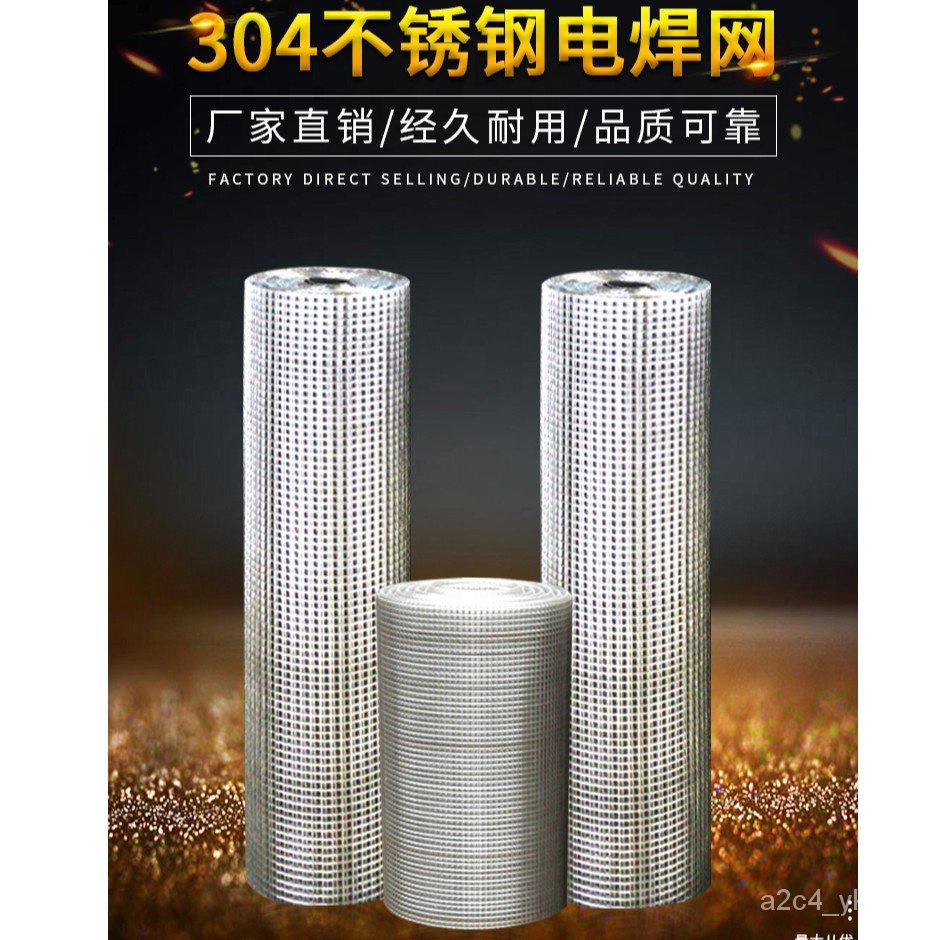 【現貨促銷中】304不銹鋼網鋼絲網片焊接網養殖防鼠鐵絲網小孔網格不銹鋼電焊網