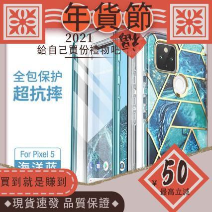 伙拼/i-Blason谷歌Pixel4A/4XL/4/5手機套Google Pixel全包4A/5G防摔氣囊手機保護殼