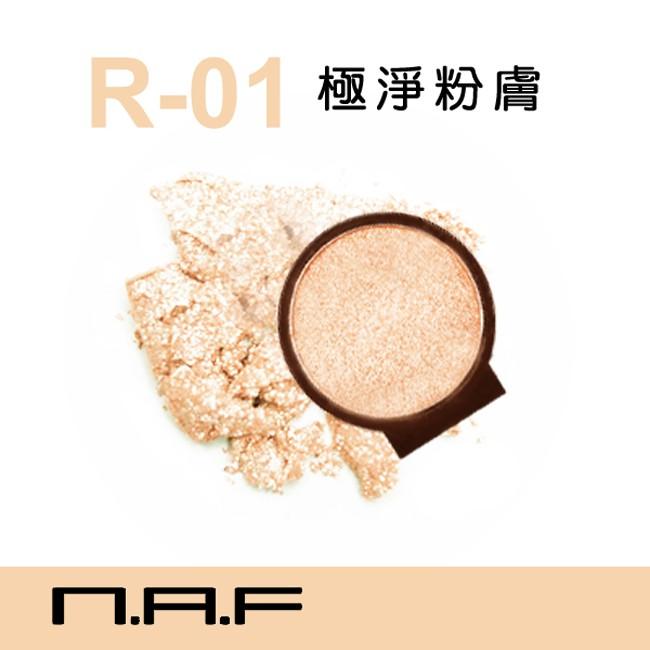 N.A.F 換換EYE眼影自由玩色極淨粉膚R-01. 2g