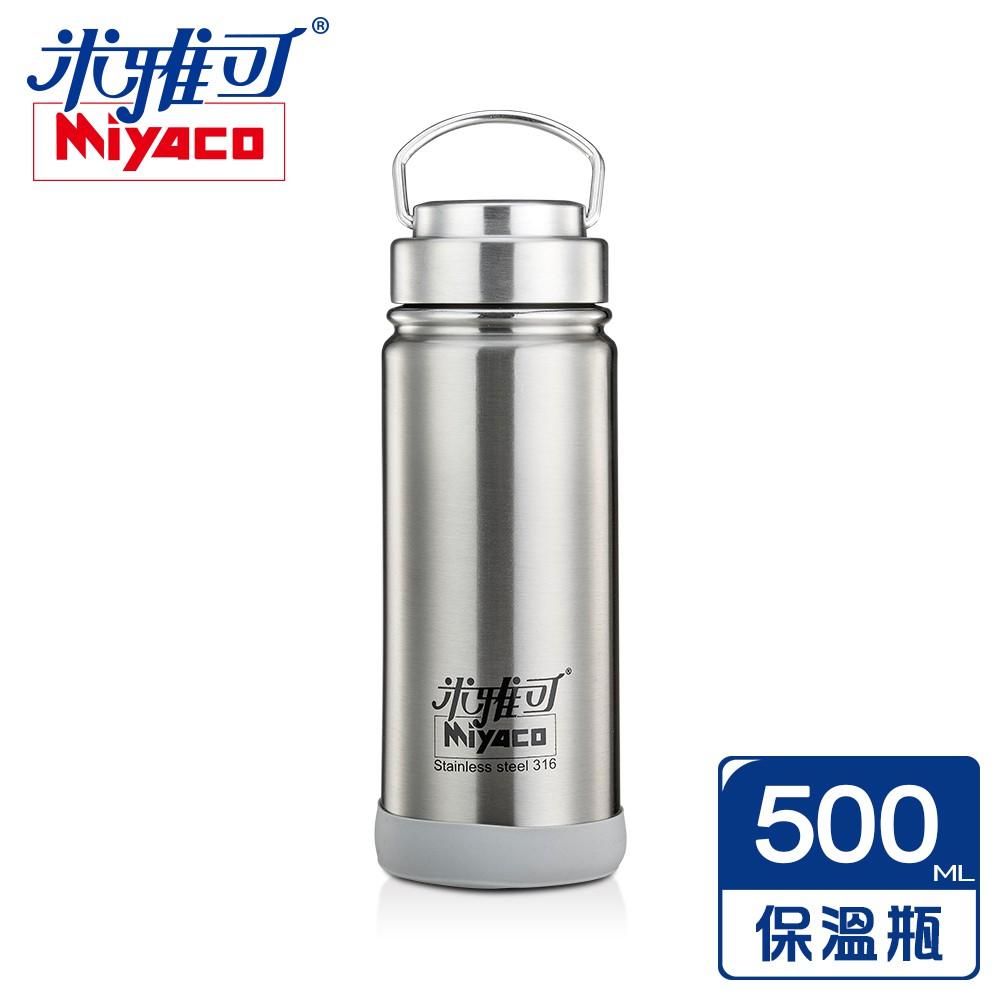 【米雅可 Miyaco】經典316不銹鋼真空廣口保溫瓶 500ml﹙不銹鋼色﹚