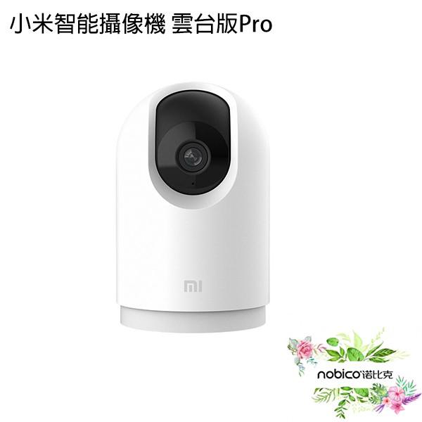 小米智能攝像機 雲台版Pro 小米攝影機 智慧攝影機 現貨 當天出貨 諾比克