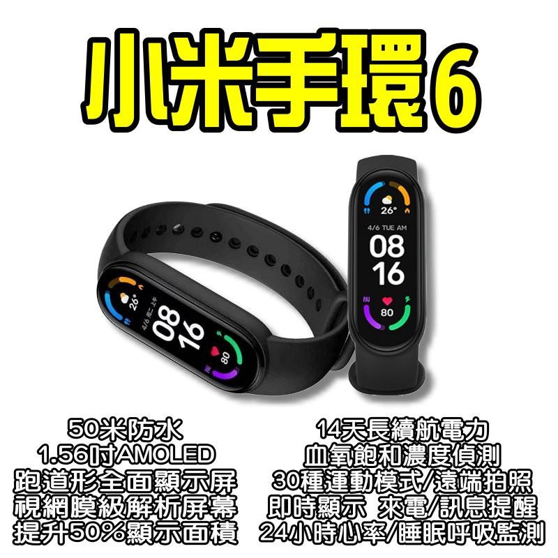 小米手環6  小米6 手環6 血氧偵測 繁體中文 全彩螢幕