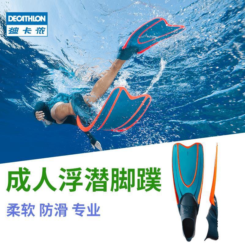 QG迪卡儂潛水浮潛長腳蹼男女裝備游泳裝備蛙鞋自由潛水腳蹼OVS