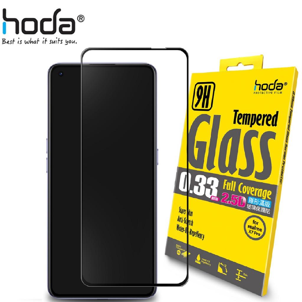 hoda realme X7 Pro X50 6 5 5pro XT X2 3pro 滿版玻璃貼 保護貼 高透光