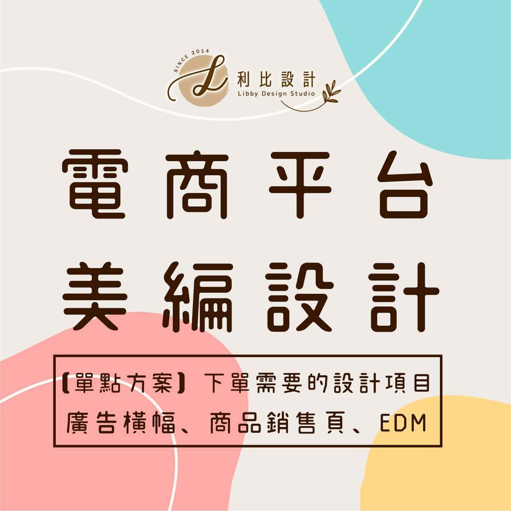【電商小老闆 | 美編設計】 蝦皮封面  | Banner橫幅 | 商品銷售頁 | LINE圖文選單